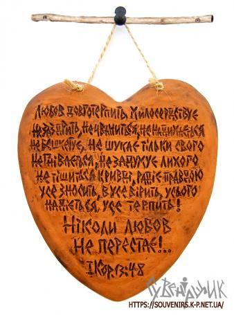Серце із цитатою з Біблії