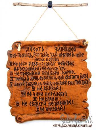 Табличка з 10 заповідями