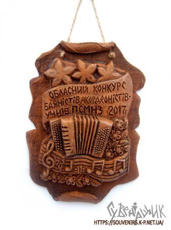 Нагорода для баяністів і акордеоністів