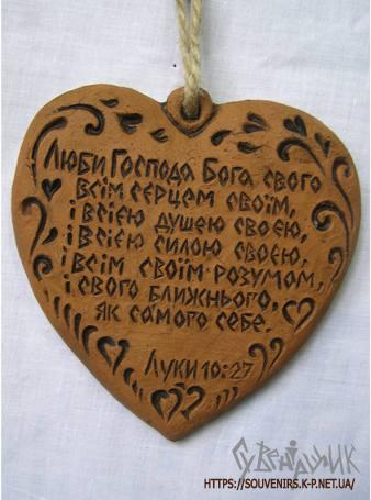 Люби Бога всім сердцем